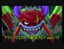 【3DS版】ドラゴンクエストXI 過ぎ去りし時を求めて実況プレイpart172