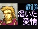 【強くてニューゲーム】聖戦の系譜 part16