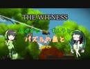 【THE WITNESS】セイカとずん子とパズルの島と part14