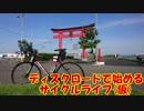 第57位:【自転車車載】ディスクロードで始めるサイクルライフ(仮) Part.1