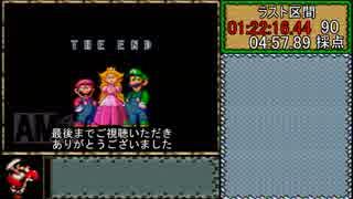 【世界2位】スーパーマリオワールド 全ゴール(96 Exit)RTA 1:22:16.44 Part4