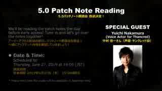 FF14 第52回プロデューサーレターLIVE 6/7