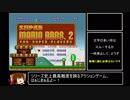 第43位:【ゆっくり】コレクション版マリオ2_ワープなし8-4RTA_23分09秒