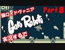超超超かわいい猫ロイドヴァニアGatoRoboto実況するで#8