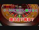 龍が如く0 カジノのルーレットで0・00に掛け続けると増えるか実験