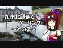 第28位:【CBR900RR】九州北部までツーリング  ~その2~