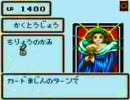 遊戯王DM3 普通プレイ
