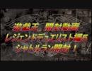 ★遊戯王★シャトルラン開封!レジェンドデュエリスト編5