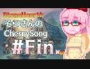 第27位:【StoneHearth】そらさんのCherrySong#29