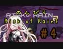 のんびりまったりRisk of Rain2 【CeVIO実況】Part4