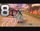 初日から始める!日刊マリオカート8DX実況プレイ779日目