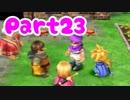 【DQ5】女子大生が自由気ままに実況プレイ!Part23