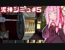 第35位:熟練の泥棒茜ちゃんvs本格派泥棒ゲーム⑤【Thief Simulator】