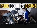 PUBGの銃声でドラム作ってみた