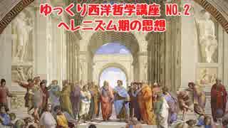 ニコニコ西洋哲学講座 第2回 ( ヘレニズム期の思想)【25LCs】