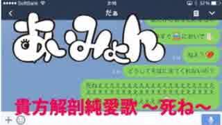 【ニコカラ】貴方解剖純愛歌~死ね~《あいみょん》(On Vocal)+2