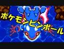 懐かしのポケモンピンボールを実況プレイ【vsカイオーガ】