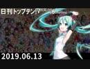 日刊トップテン!VOCALOID&something【日刊ぼかさん2019.06.13】