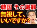 韓国の文議長が日本政府に衝撃的な外交発言を炸裂!韓国よ、その謝罪、無視していいですか?海外の反応…最新 ニュース 速報【KAZUMA Channel】