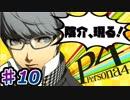 【P4】スマブラ参戦と聞いてペルソナ触ってやろうと思う☆モミモミ 10【実況】
