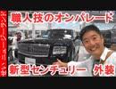 日本の職人技がてんこ盛り!新型センチュリーの外装をレビューするよ