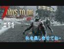 第14位:【7Days to Die】琴葉姉妹のNavezgane紀行α17 #11