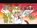ぴちゅーん幻想郷】47・冴月晴れの紅霧異変【東方アニメ】