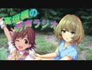 第30位:高垣楓の芳声ラジオ第6回