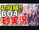 初投稿!!BO4スナイパー雑談実況 Part1 【VOICEROID雑談実況】