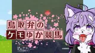 【クリフジ牝系で】鳥取弁のケモゆか競馬 part4【中央競馬界を粉砕する】