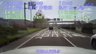 【車載動画】国道45号part23+V