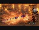 第26話【飛梟景清】忍は派手に剣戟すべし【SEKIRO~SHADOWS DIE TWICE~】