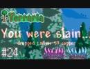 【Terraria】U C テ ラ リ ア part24【縛り実況】