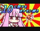 """【ソウルシルバー】""""10""""に関するポケモン縛り●02●【琴葉茜実況】"""