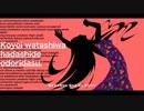 【塩音ソル】今宵、私は裸足で踊り出す。【UTAUカバー】+UST配布