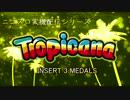 第59位:【パチスロ】トロピカーナ 一撃9999枚を目指す Part9