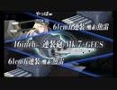【艦これ】2019春イベントE5-2甲 フミカネ艦7隻全艦入り機動艦隊攻略