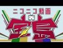 テンション上げてニコニコ動画宝島を歌ってみた!【涼宮】