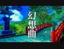 幻想曲【癒しBGM】切なくて温かい、ノスタルジックな音楽