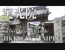 京都実光院・見どころと御朱印|JIKKO-IN TEMPLE in Kyoto|Japan Travel Guide
