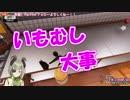 【堰代ミコ】意気揚々と「芋虫」をトッピングし、ただのレモンを提供する悪魔のミコちゃん【みこずきっちん/Cooking Simulator】