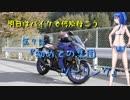 第31位:【ゆっくり車載】YZF-R25ツーリング日誌 第9話「初めての集団ツーリング」
