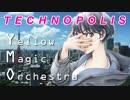 【昭和宅録風カバー】YMO -TECHNOPOLIS-【レトロDTM】