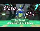 【実況】スプラトゥーン2オクトエキスパンション【part14】