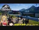 第43位:【JWE】恐竜島を経営しよう! Part6【ゆっくり&弦巻マキ実況】