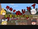 新ゆっくりのんびりマイクラ実況(PS4ED)part75