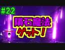 【夫実況!?】冒険しながら西島秀俊制作!【ポータルナイツ】part22