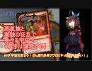 #10 MTG:アリーナから始める決闘生活「宇宙を見せろ!ぶん周り赤単アグロは気持ちいい!」【東北きりたん実況】