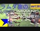 ラムダ教のコマンド&コンカー:ライバル ver1.50その7
