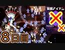 【ノーアイテムノーサブ】弾幕アマノジャク実況プレイ 8日目